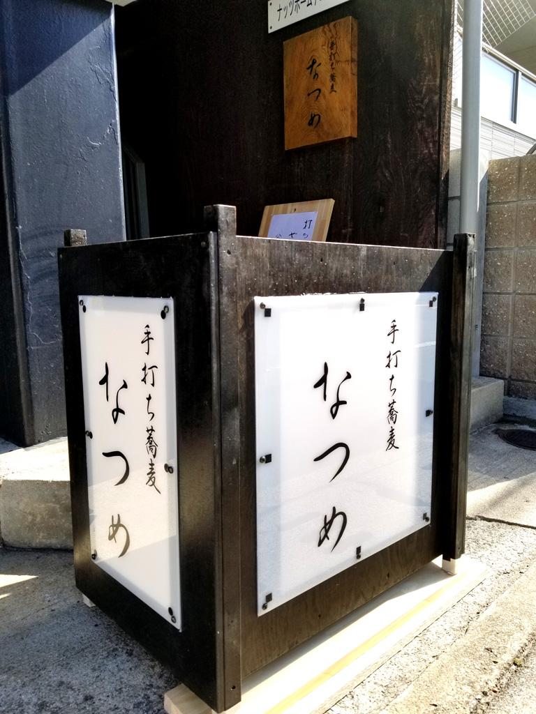 natsumesobaopen3